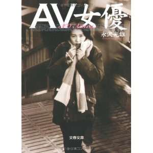AV Actress [In Japanese Language] (9784167493028