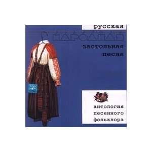 Russkaya Zastolnaya Pesnya / Russian Folk Drinking Song