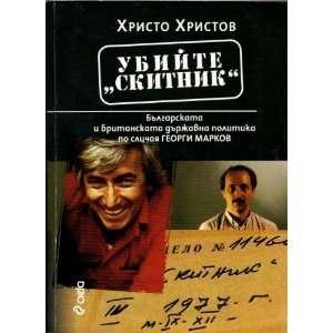 British and Bulgarian State Policy Georgi Markov [Bulgarian Language