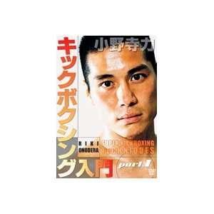Super Kickboxing Techniques Vol 1 DVD with Riki Onodera