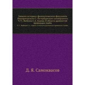 Zapiski istoriko filologicheskogo fakulteta