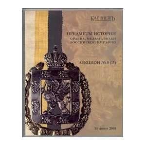 istorii. Ordena, medali, znaki Rossiskoi imperii: Ne ukazan: Books