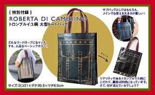ROBERTA DI CAMERINO CLASSIC PRINT BLACK TOTE BAG