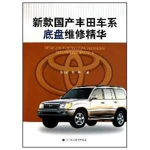 of the chassis repair (9787538166651) YAO MEI HONG ?CHEN YAN Books