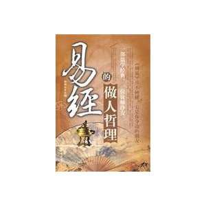 Ching s philosophy of life [paperback] (9787802202382): XIE HAI