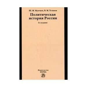 Pushchi   2 e izd.,peresmotr. (9785468002605): Shamil Munchaev: Books