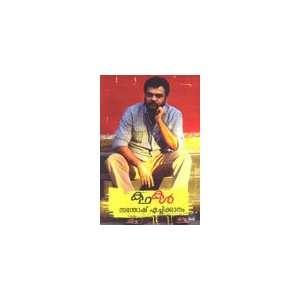 Kathakal (9788126434688): Santhosh Echikkanam: Books