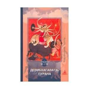 Devibhagavata Purana / Devibkhagavata purana