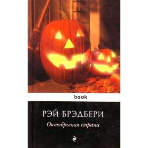 October Country Oktyabrskaya strana (9785699418237) R