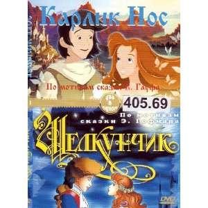 min) * Russian * Children PAL DVD multfilm * d.405.69