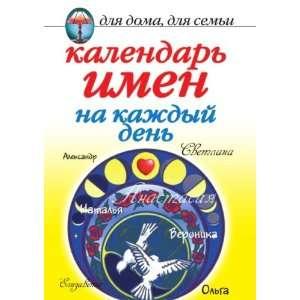 Kalendar imen na kazhdyj den (in Russian language): M. V