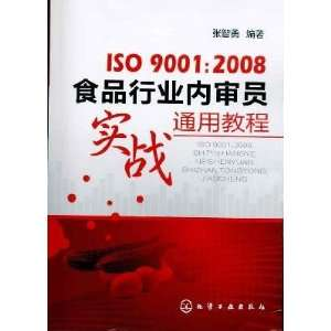 ISO 90012008 Internal Auditor combat the food industry