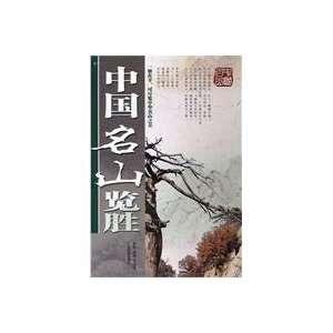 Chinese Mountain Range Rover (paperback) (9787807662211