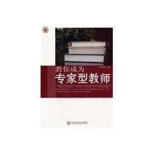 expert teaching(Chinese Edition) (9787560263328) ZHU XUN LIN Books
