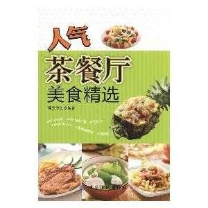 Restaurants (Chinese Edition) (9787506468886) xi wen zi xun Books