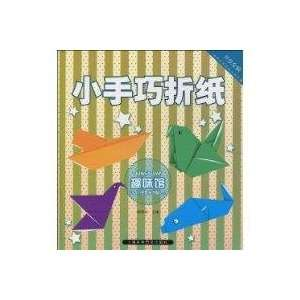 Fun House   Origami small dexterity (9787542744623): SHANG