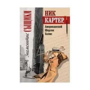 Nick Carter, an American Sherlock Holmes / Nik Karter