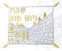 Embroidered Judaica CHALLAH BREAD COVER Jerusalem Israel Jewish