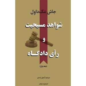 Verdict (Persian Edition) (9781906256951) Josh McDowell Books