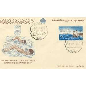 Egypt First Day Cover Extra Fine Condition 4th Pan Arab Games Swimming