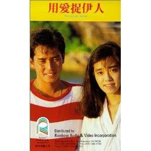 Yong ai zhuo yi ren [VHS] Alan Tam, Yu Hayami, Pak cheung