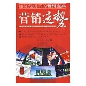Marketing Collection (9787811352221) HE WU YUAN ?LIN JING XIN Books