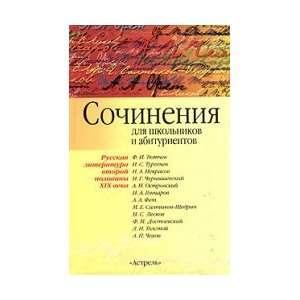 shkolnikov i abiturientov. Russkaya literatura vtoroy poloviny XIX