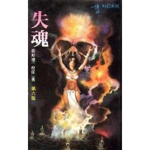 Shi Hun Ni Kuang Sili Wei Books
