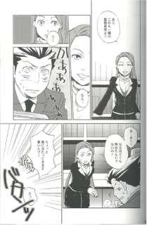 Ace Attorney Phoenix Wright Gyakuten Saiban doujinshi Mia  x P